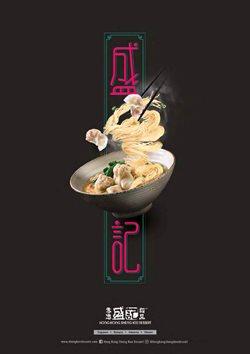 Sheng Kee Dessert catalogue ( Expired )