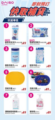 Daiso offers in the Daiso catalogue ( Expired)