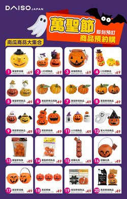Daiso offers in the Daiso catalogue ( 9 days left)