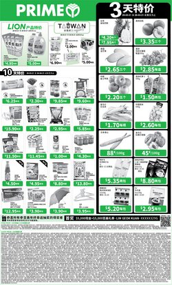 Prime Supermarket catalogue ( 7 days left)