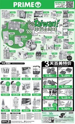 Prime Supermarket offers in the Prime Supermarket catalogue ( 6 days left)