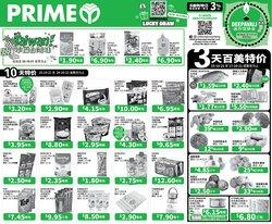 Prime Supermarket catalogue ( 2 days left)
