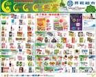 Sheng Siong catalogue ( 2 days ago )