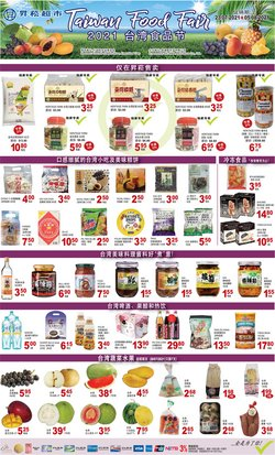 Sheng Siong catalogue ( 3 days left)