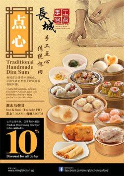 Ming Seng catalogue ( More than a month )