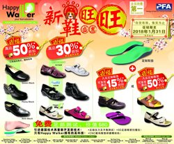 Offers from Happy Walker in the Singapore leaflet