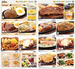 Restaurants offers in the Saizeriya catalogue ( 2 days ago )