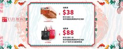 Yue Hwa catalogue ( 15 days left )