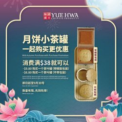 Department Stores offers in the Yue Hwa catalogue ( 10 days left)