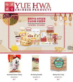 Yue Hwa offers in the Yue Hwa catalogue ( 4 days left)