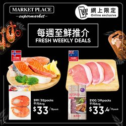 Market Place catalogue in Singapore ( Expired )