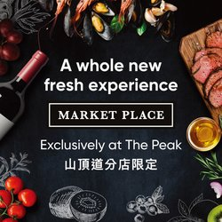 Market Place offers in the Market Place catalogue ( 1 day ago)