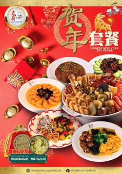 Ming Kitchen Seafood Restaurant catalogue ( Expired )