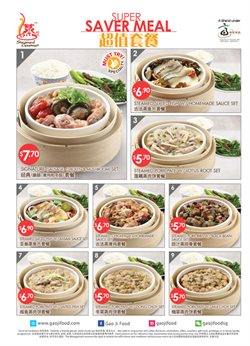 Offers from Steamed Gourmet in the Singapore leaflet