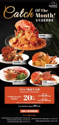 Restaurants offers in the JUMBO Seafood catalogue ( 13 days left)