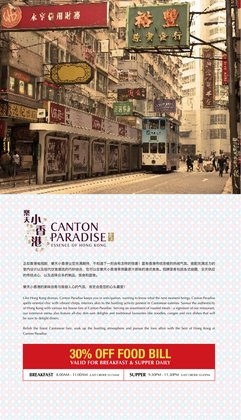 Canton Paradise offers in the Canton Paradise catalogue ( 4 days left)