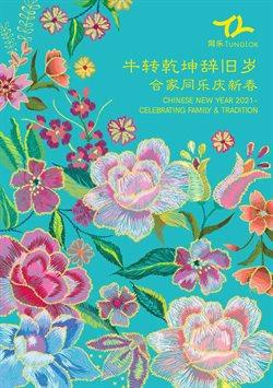 Shin Yeh catalogue ( Expired )