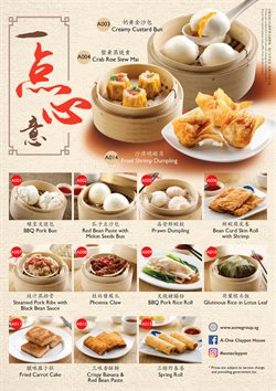 Offers from A One Claypot House in the Singapore leaflet