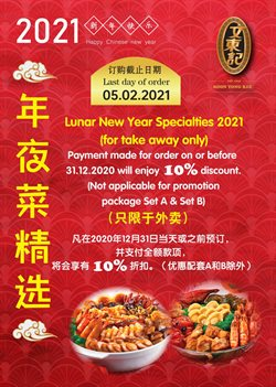 New Year offers in the Boon Tong Kee catalogue ( 19 days left)
