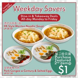 Tim Ho Wan offers in the Tim Ho Wan catalogue ( Expired)