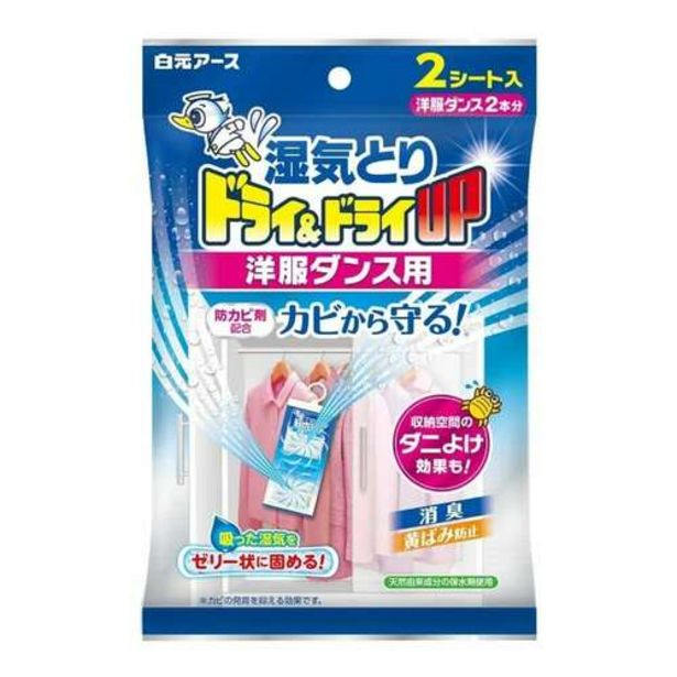 Hakugen Dry & Dry Up Dehumidifying For Wardrobe (2's) offers at S$ 7.2