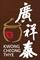 KWONG CHEONG THYE